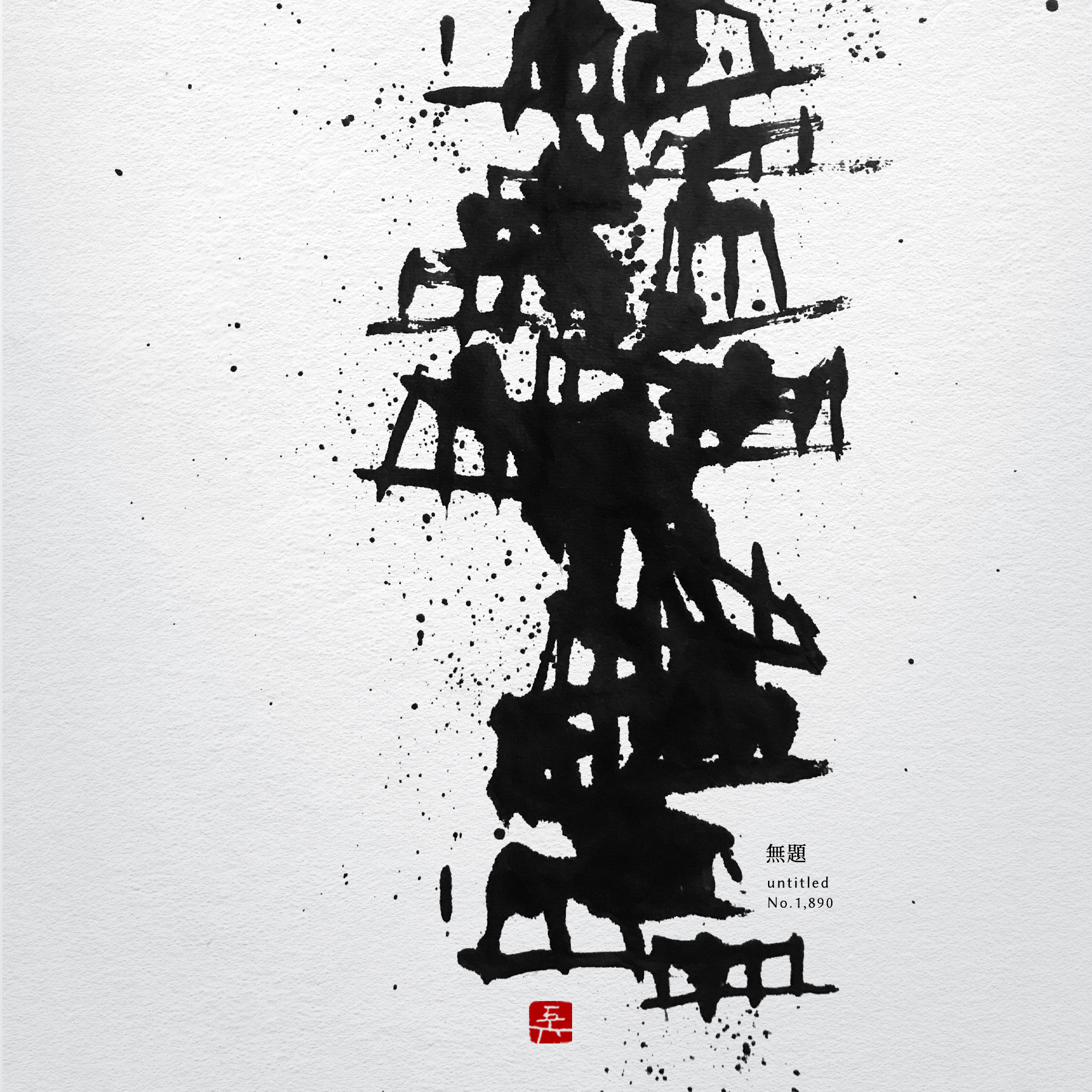 血 blood 書道作品 japaneseart japanese calligraphy 書家 田川悟郎 Goroh Tagawa
