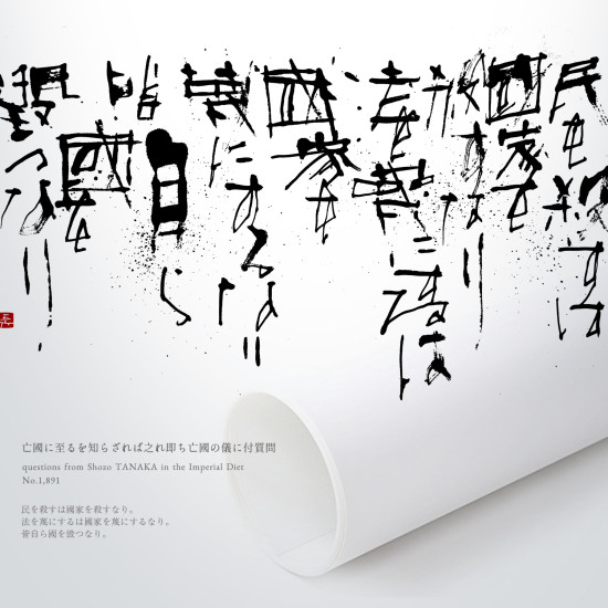 Questions from Shozo TANAKA in the Imperial Diet 田中正造 亡国演説 質問状 書道作品 japaneseart japanese calligraphy 書家 田川悟郎 Goroh Tagawa