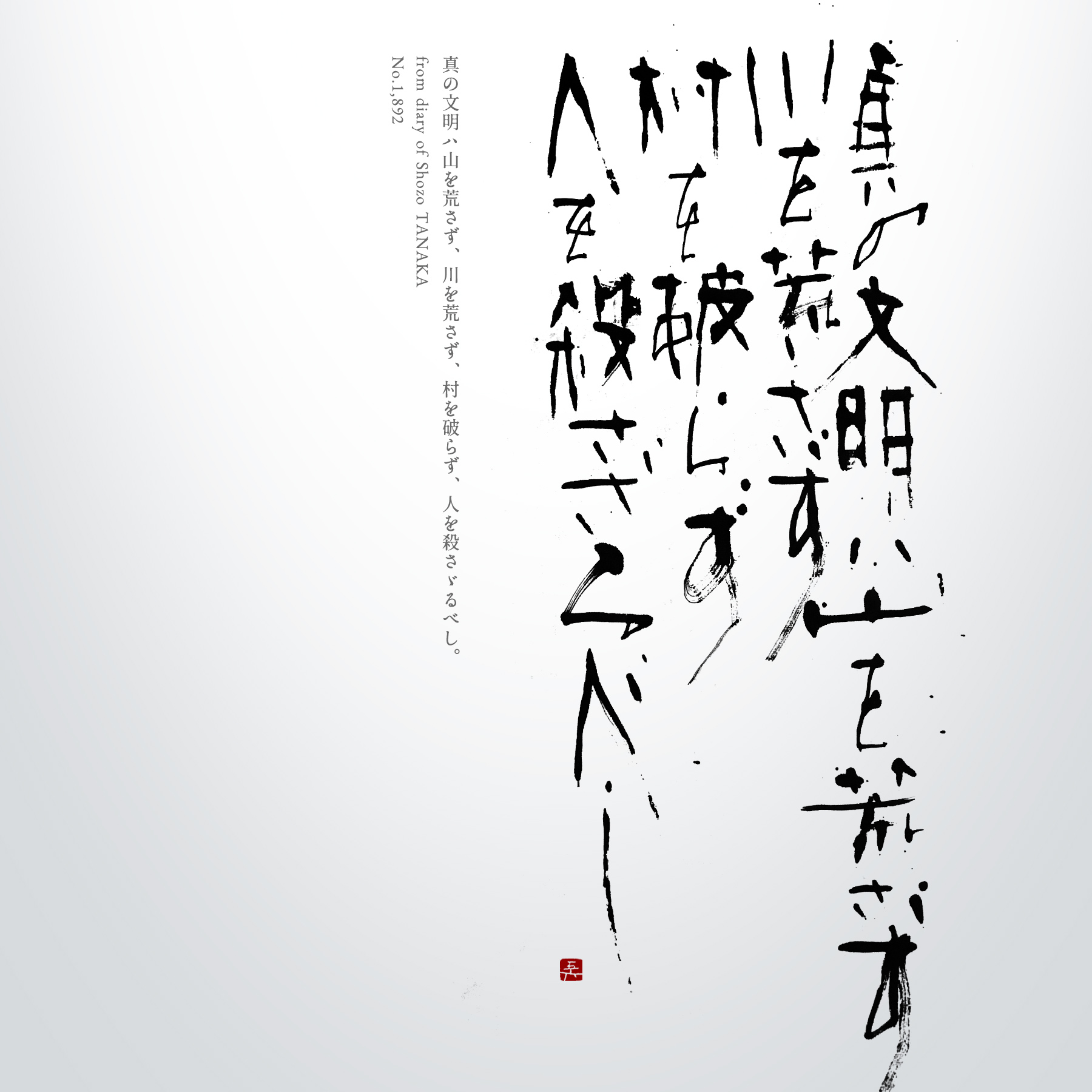 真の文明ハ | from diary of Shozo TANAKA 書道作品 japaneseart japanese calligraphy 書家 田川悟郎 Goroh Tagawa