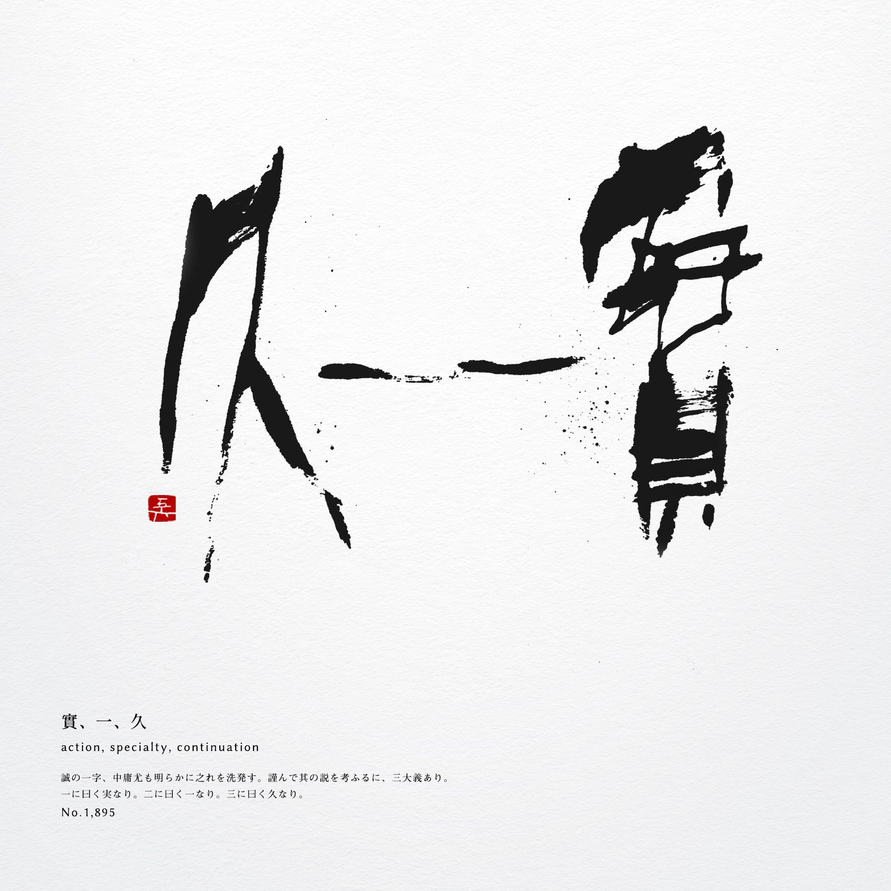 實、一、久 | action, specialty, continuation 書道作品 japaneseart japanese calligraphy 書家 田川悟郎 Goroh Tagawa