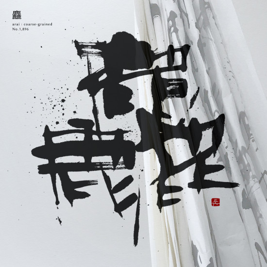 麤 | coarse-grained 書道作品 japaneseart japanese calligraphy 書家 田川悟郎 Goroh Tagawa