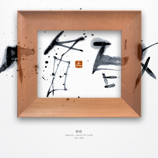 格致 | search for truth 書道作品 japaneseart japanese calligraphy 書家 田川悟郎 Goroh Tagawa