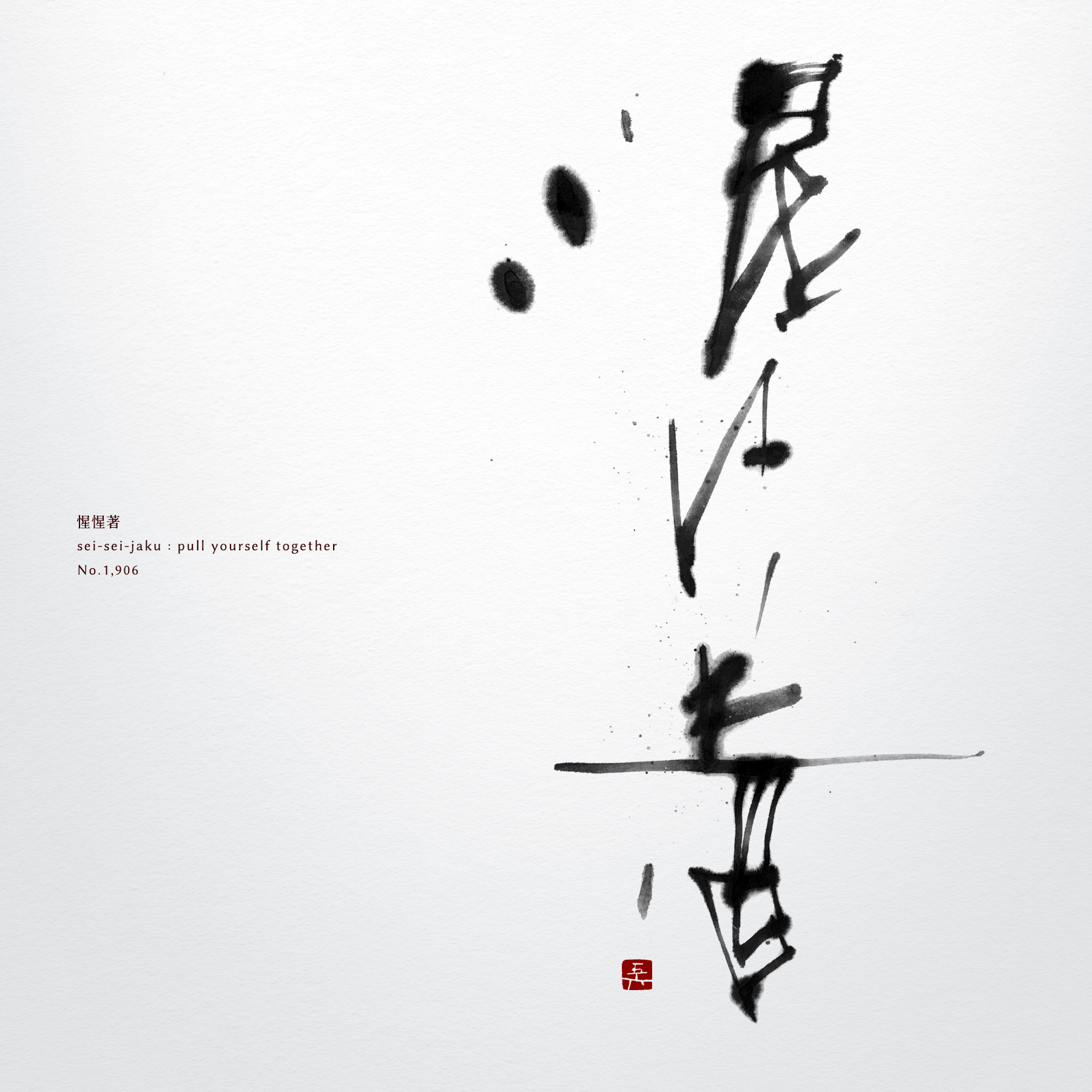 惺々著 | pull yourself together 書道作品 japaneseart japanese calligraphy 書家 田川悟郎 Goroh Tagawa