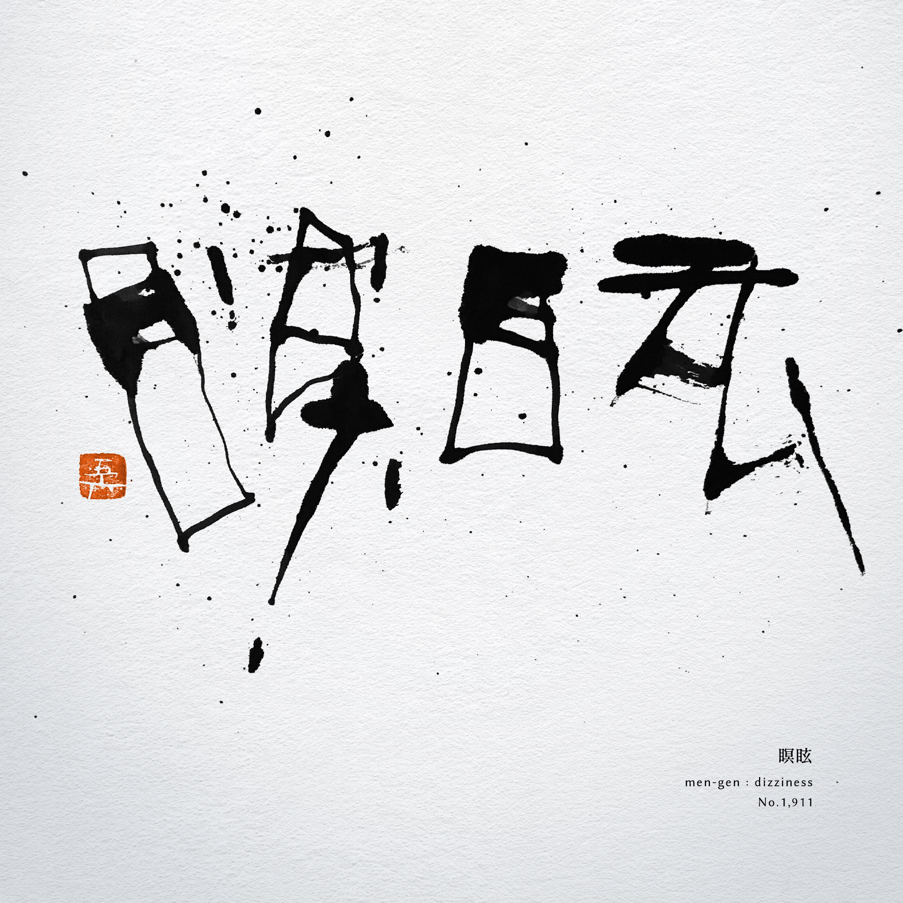 瞑眩 | dizziness 書道作品 japaneseart japanese calligraphy 書家 田川悟郎 Goroh Tagawa