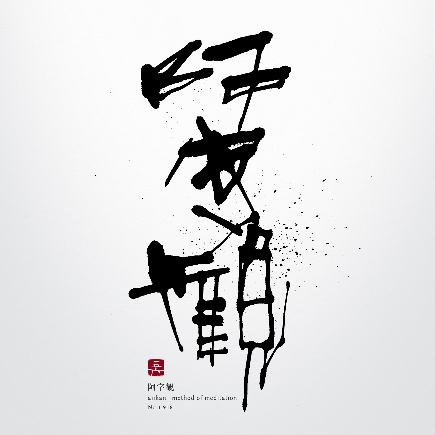 阿字観 | method of meditation 書道作品 japaneseart japanese calligraphy 書家 田川悟郎 Goroh Tagawa