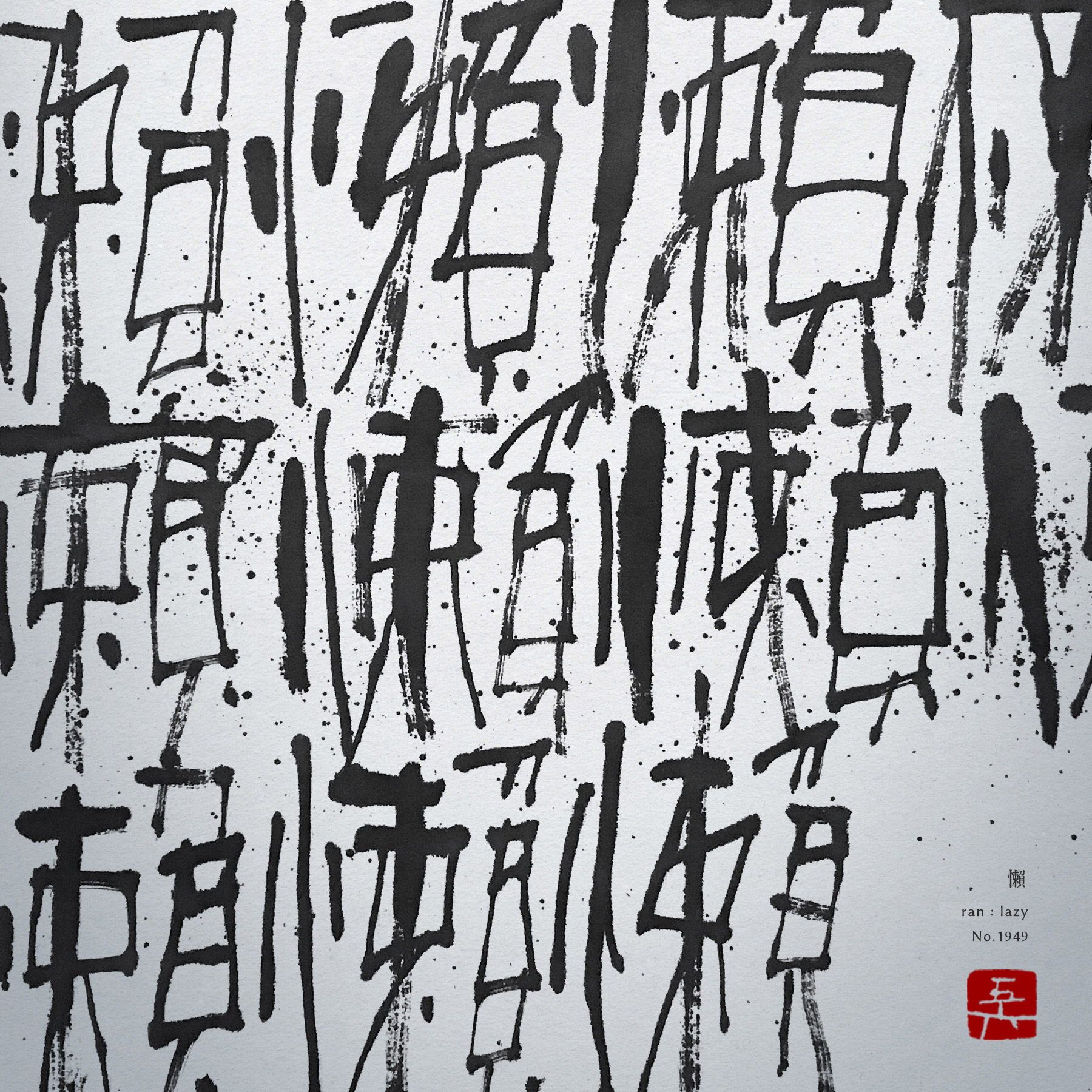 懶 | lazy 書道作品 japaneseart japanese calligraphy 書家 田川悟郎 Goroh Tagawa