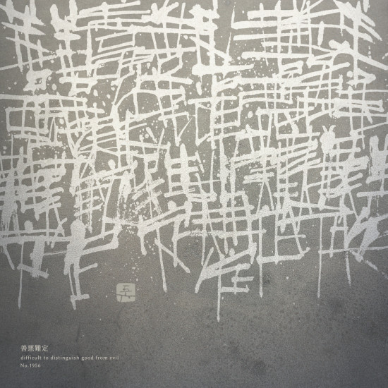 善悪難定 | distinguish good from evil 書道作品 japaneseart japanese calligraphy 書家 田川悟郎 Goroh Tagawa