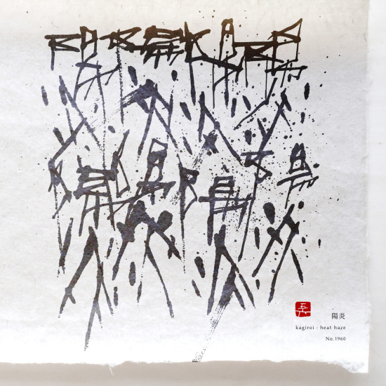 陽炎 | heat haze 書道作品 japaneseart japanese calligraphy 書家 田川悟郎 Goroh Tagawa