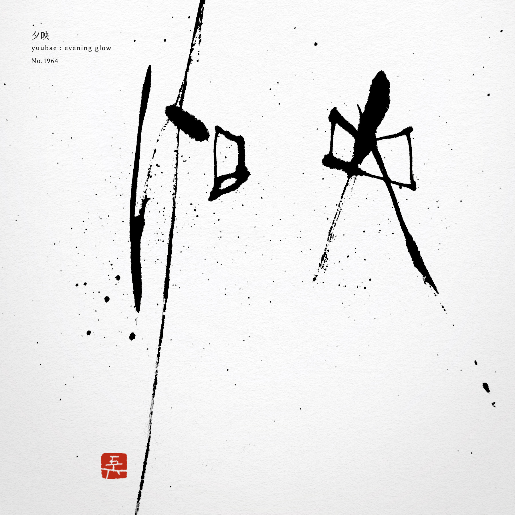 夕映 | evening glow 書道作品 japaneseart japanese calligraphy 書家 田川悟郎 Goroh Tagawa