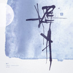 偃月 | cresent moon 書道作品 japaneseart japanese calligraphy 書家 田川悟郎 Goroh Tagawa