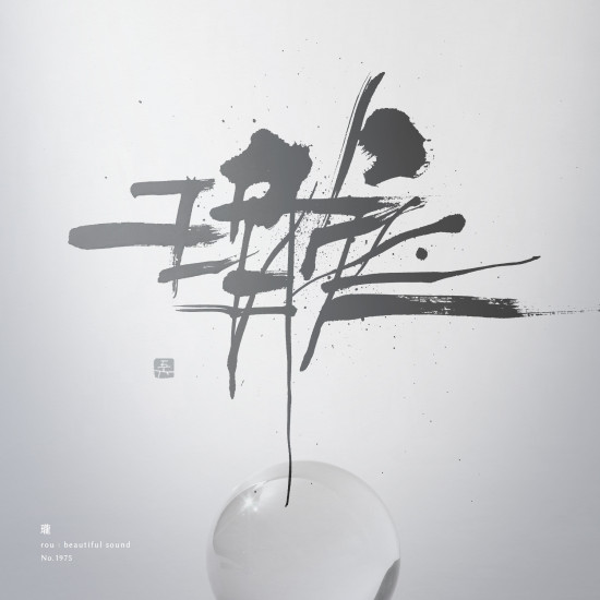 瓏 | beautiful sound 書道作品 japaneseart japanese calligraphy 書家 田川悟郎 Goroh Tagawa