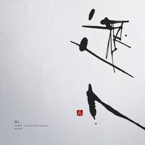 遠人 | a person from faraway 書道作品 japaneseart japanese calligraphy 書家 田川悟郎 Goroh Tagawa