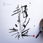 静謐 | calm and peaceful 書道作品 japaneseart japanese calligraphy 書家 田川悟郎 Goroh Tagawa