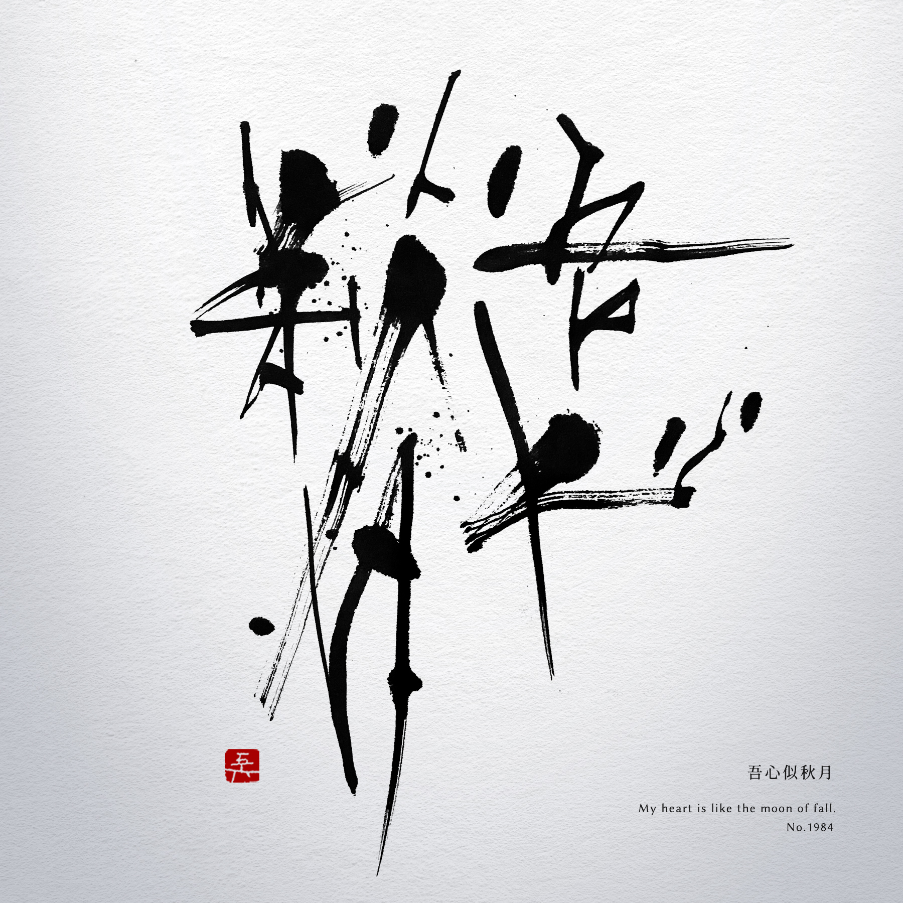 吾心似秋月 | like the moon of fall 書道作品 japaneseart japanese calligraphy 書家 田川悟郎 Goroh Tagawa