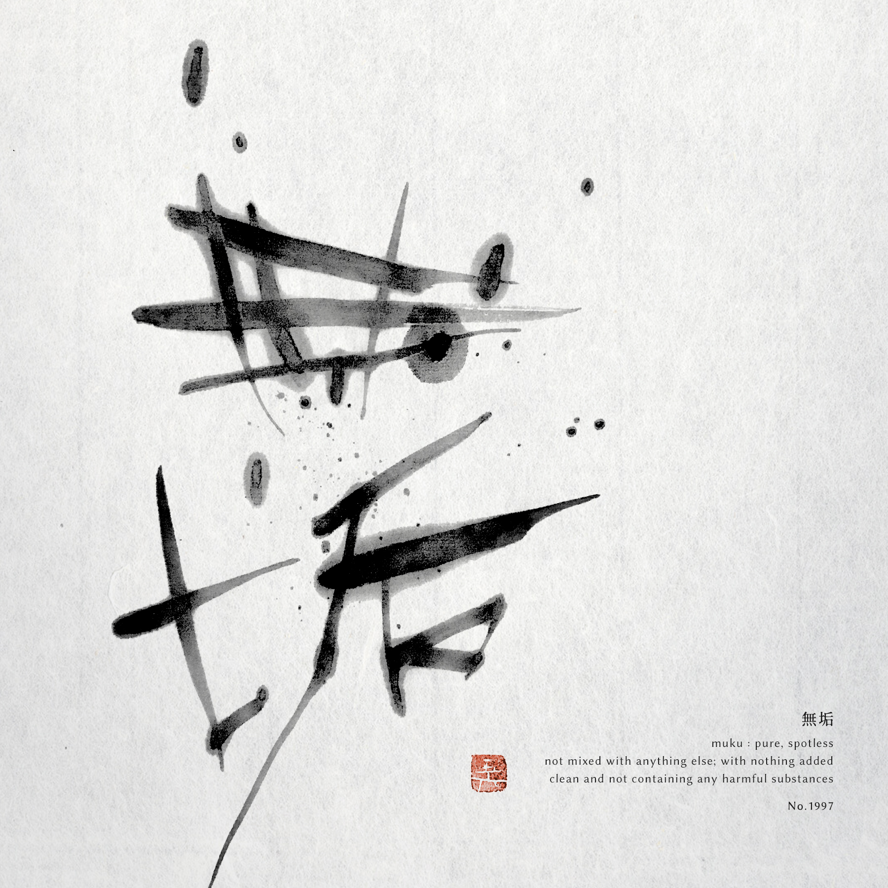 無垢 | pure, spotless 書道作品 japaneseart japanese calligraphy 書家 田川悟郎 Goroh Tagawa