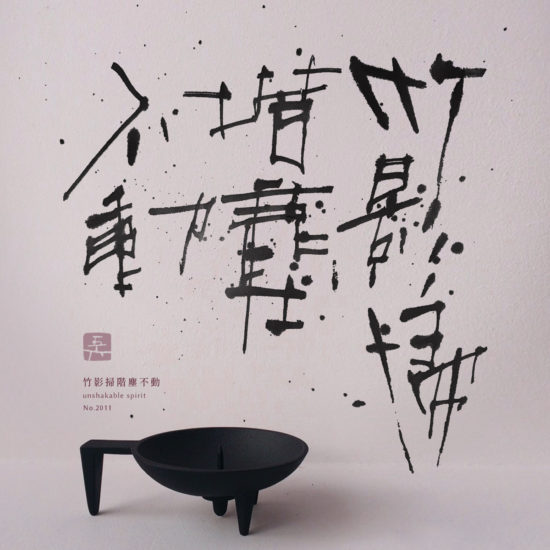 竹影掃堦塵不動 | unshakable spirit 書道作品 japaneseart japanese calligraphy 書家 田川悟郎 Goroh Tagawa