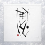 風花 | flurry of snow in a clear sky かざはな 書道作品 japaneseart japanese calligraphy 書家 田川悟郎 Goroh Tagawa