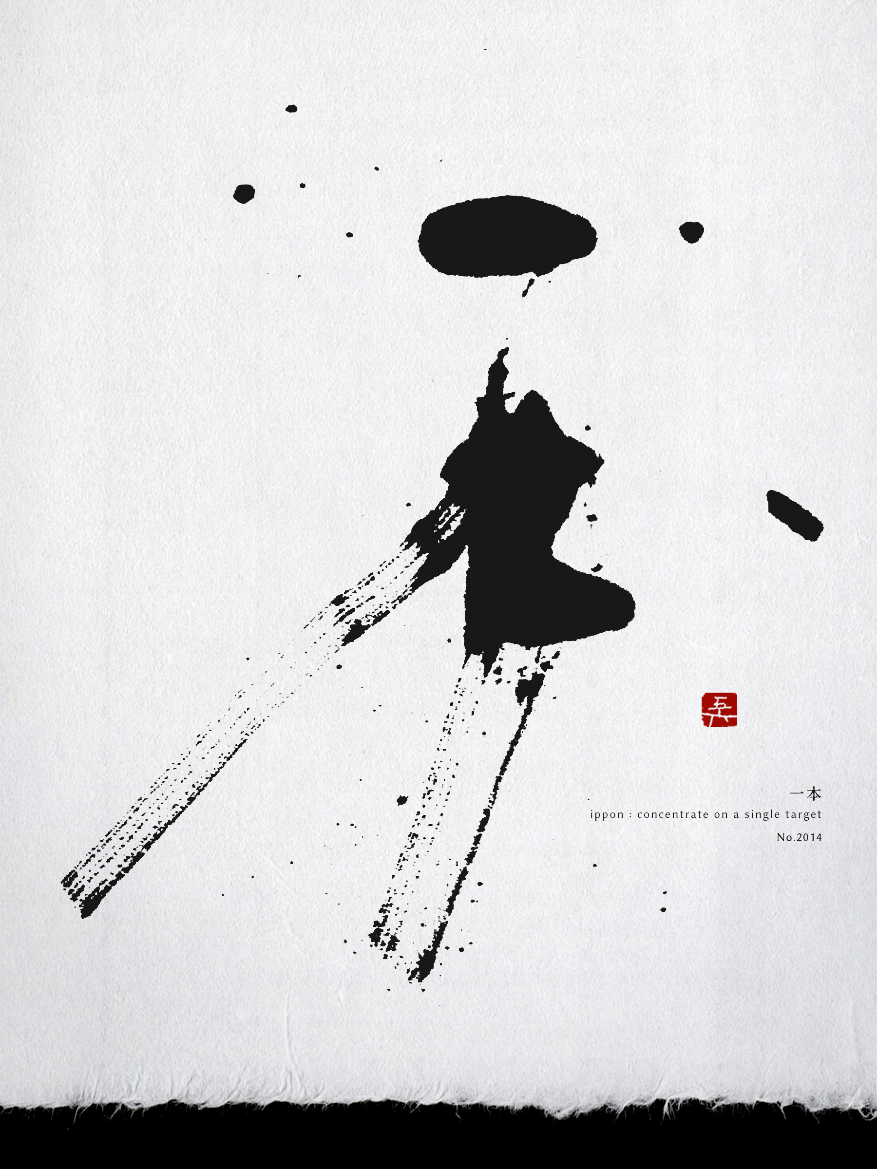 一本 | concentrate on a single target 書道作品 japaneseart japanese calligraphy 書家 田川悟郎 Goroh Tagawa