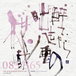 醉てから咄も八重の桜哉 小林一茶 after getting drunk even our talk... double cherry blossoms – issa kobayashi 書道作品 japaneseart japanesecalligraphy