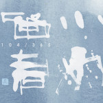 小雨留春 light rain keeps spring 書道作品 japaneseart japanesecalligraphy