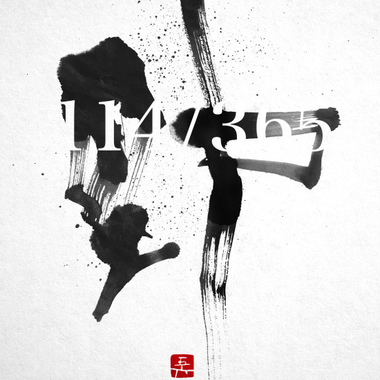 勁 have good strength 書道作品 japaneseart japanesecalligraphy