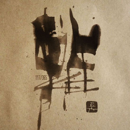 難 difficulty problem 書道作品 japaneseart japanesecalligraphy