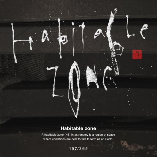 Habitable zone 書道作品 japaneseart japanese calligraphy 書家 田川悟郎 Goroh Tagawa