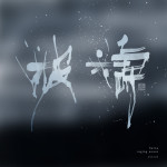 波濤 | raging wave 書道作品 japaneseart japanese calligraphy 書家 田川悟郎 Goroh Tagawa