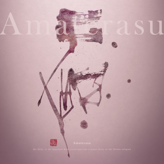 天照 | Amaterasu 書道作品 japaneseart japanese calligraphy 書家 田川悟郎 Goroh Tagawa