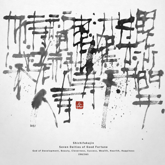 七福神 | Seven Deities of Good Fortune 書道作品 japaneseart japanese calligraphy 書家 田川悟郎 Goroh Tagawa