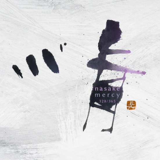 情 | mercy 書道作品 japaneseart japanese calligraphy 書家 田川悟郎 Goroh Tagawa