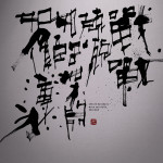 戰戰兢兢 | move carefully 書道作品 japaneseart japanese calligraphy 書家 田川悟郎 Goroh Tagawa