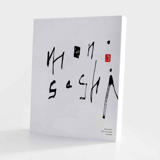 monosashi | basis of value 書道作品 japaneseart japanese calligraphy 書家 田川悟郎 Goroh Tagawa