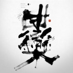 団欒 | gathering 書道作品 japaneseart japanese calligraphy 書家 田川悟郎 Goroh Tagawa