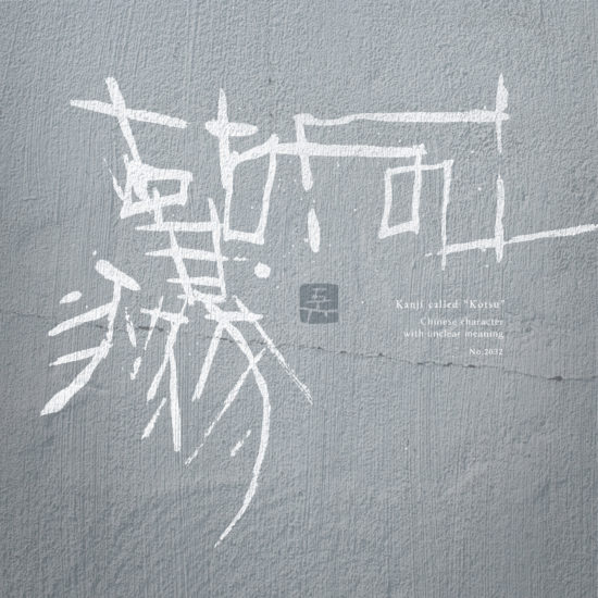 "Kanji called ""Kotsu"" 書道作品 japaneseart japanese calligraphy 書家 田川悟郎 Goroh Tagawa"
