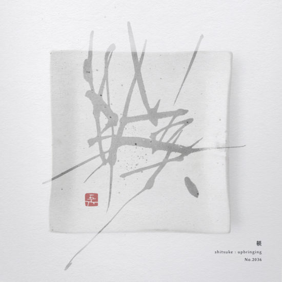 躾 | upbringing 書道作品 japaneseart japanese calligraphy 書家 田川悟郎 Goroh Tagawa