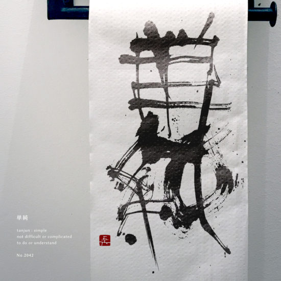 単純 | simple 書道作品 japaneseart japanese calligraphy 書家 田川悟郎 Goroh Tagawa