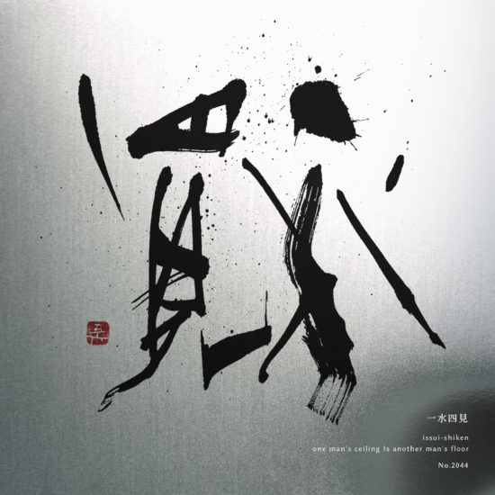一水四見 | another man's floor 書道作品 japaneseart japanese calligraphy 書家 田川悟郎 Goroh Tagawa