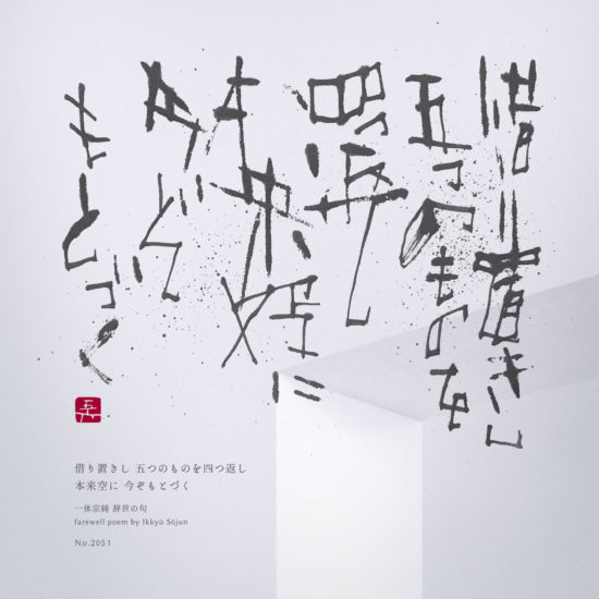 本来空に今ぞもとづく | farewell poem by Ikkyū Sōjun 書道作品 japaneseart japanese calligraphy 書家 田川悟郎 Goroh Tagawa