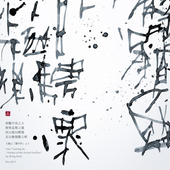 "王羲之 蘭亭序より | from ""Lanting Xu"" by Wang Xizhi 書道作品 japaneseart japanese calligraphy 書家 田川悟郎 Goroh Tagawa"