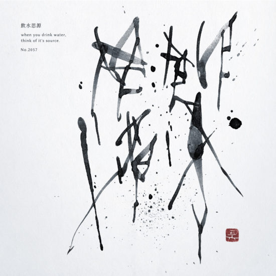 飲水思源 | when you drink water, think of it's source 書道作品 japaneseart japanese calligraphy 書家 田川悟郎 Goroh Tagawa