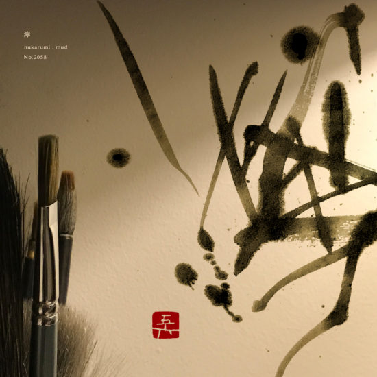 濘 | mud 書道作品 japaneseart japanese calligraphy 書家 田川悟郎 Goroh Tagawa