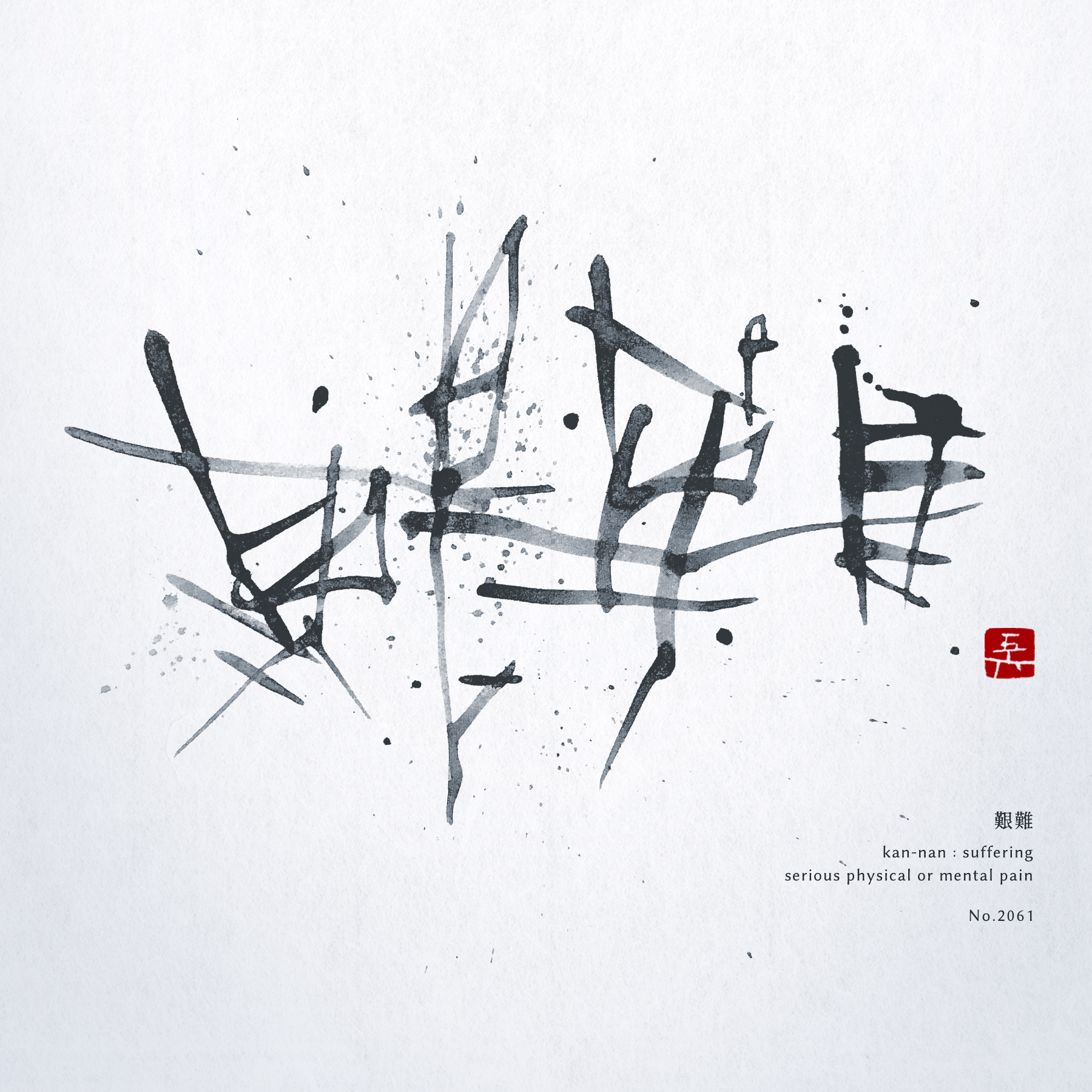 艱難 | suffering 書道作品 japaneseart japanese calligraphy 書家 田川悟郎 Goroh Tagawa
