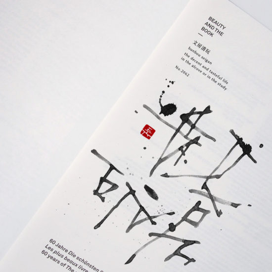 文房清玩 | the decent and tasteful life 書道作品 japaneseart japanese calligraphy 書家 田川悟郎 Goroh Tagawa