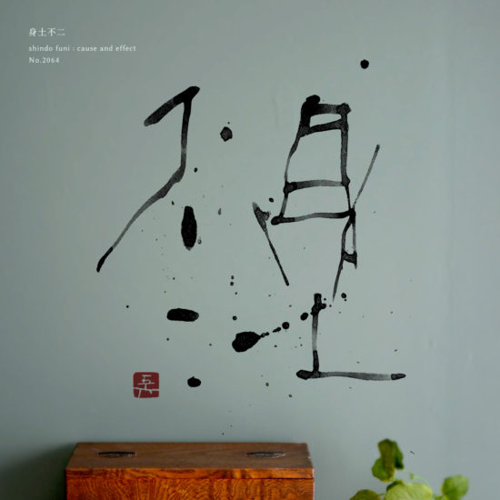 身土不二 | cause and effect 書道作品 japaneseart japanese calligraphy 書家 田川悟郎 Goroh Tagawa