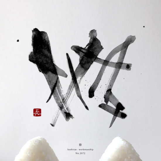 拵 | workmanship 書道作品 japaneseart japanese calligraphy 書家 田川悟郎 Goroh Tagawa