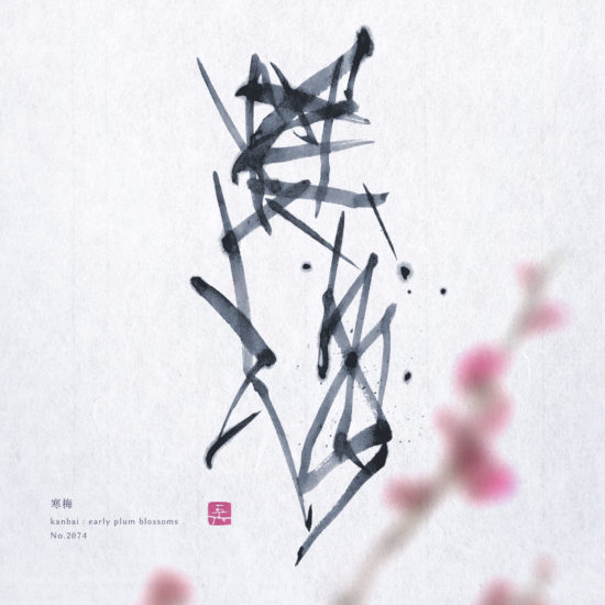 寒梅 | early plum blossoms 書道作品 japaneseart japanese calligraphy 書家 田川悟郎 Goroh Tagawa