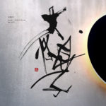 太陽子 | child of the sun 書道作品 japaneseart japanese calligraphy 書家 田川悟郎 Goroh Tagawa
