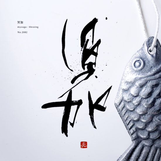 冥加 | blessing 書道作品 japaneseart japanese calligraphy 書家 田川悟郎 Goroh Tagawa