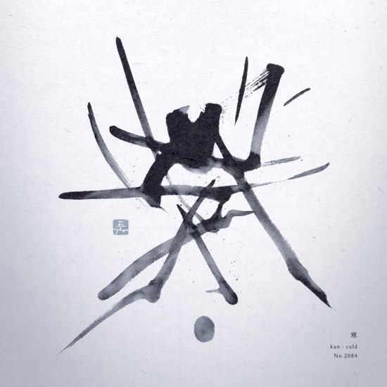寒 cold 書道作品 japaneseart japanese calligraphy 書家 田川悟郎 Goroh Tagawa